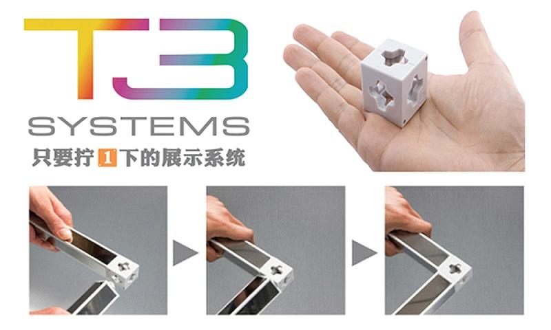T3展示系统