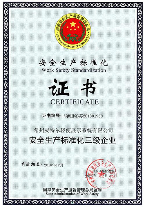 灵特尔安全生产标准化证书