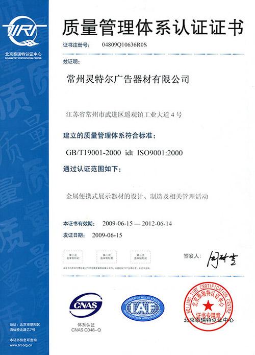 灵特尔质量管理体系认证证书