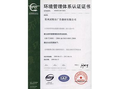 灵特尔环境管理体系认证证书