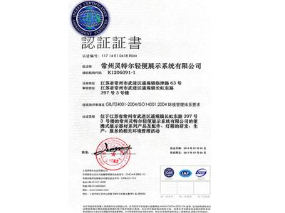 灵特尔ISO环境管理认证