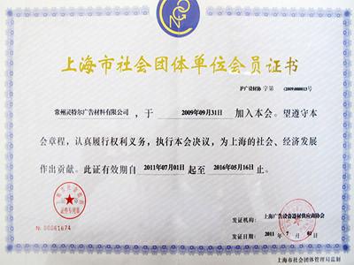 灵特尔-上海市社会团体单位会员证书