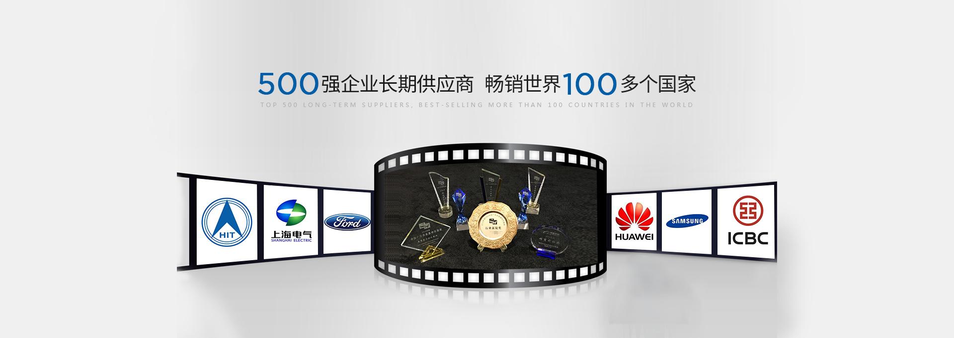 灵特尔·500强企业长期供应商,畅销世界100多个国家