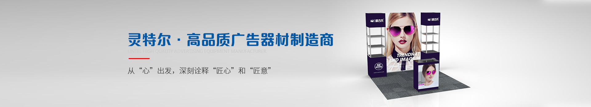 灵特尔·高品质广告器材制造商