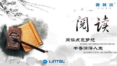 """常州灵特尔""""共读一本书""""公司文化周活动6月20日开""""跑"""""""