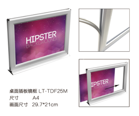 铝合金镜框,桌面镜框,插板镜框,耐久镜框